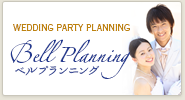 WEDDING PARTY PLANNING Bell Planning ベルプランニング